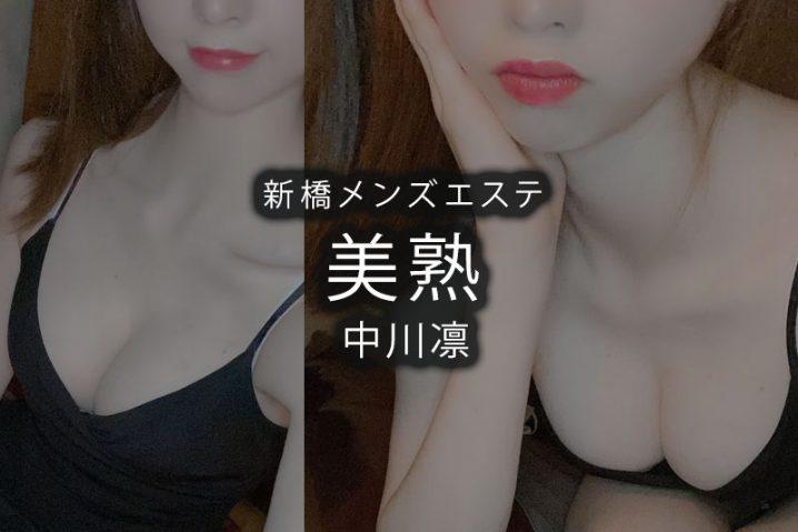 【体験】新橋「美熟」中川凛〜美熟どころかキレイなお姉さん〜