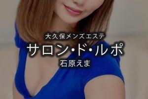 【体験】大久保「サロン・ド・ルポ」石原えま〜ハマれば長い〜