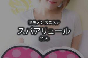 【体験】池袋「スパアリュール」れみ〜小悪魔以上のイタズラ炸裂〜