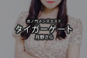 【体験】虎ノ門「タイガーゲート」月野さら〜大事にされながら虐められる〜