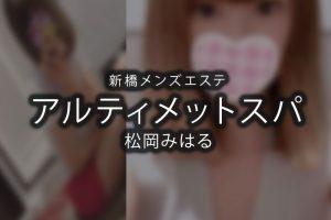 【体験】新橋「アルティメットスパ」松岡みはる〜鼠径部が激キモチイイ〜