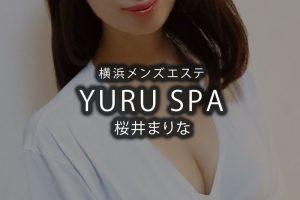 【体験】横浜「YURU SPA」桜井まりな〜文系女子の変貌〜