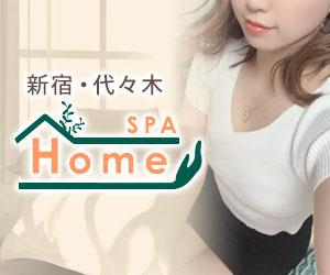 新宿・代々木 Home SPA