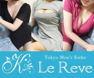 東京 Le Reve(ルレーヴ)CK