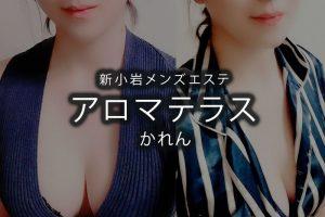 【体験】新小岩「アロマテラス」かれん〜大学生の初々しさ〜