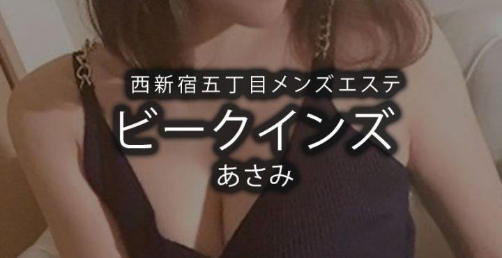 【体験】西新宿五丁目「ビークインズ」あさみ〜静かに増すエロス〜