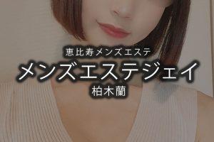 【体験】中目黒「メンズエステジェイ」柏木蘭〜中学生にバブバブ〜
