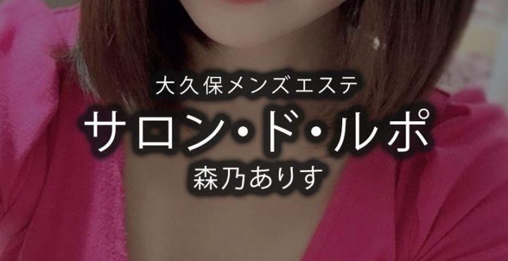【体験】大久保「サロン・ド・ルポ」森乃ありす〜若い子の意外なエロス〜
