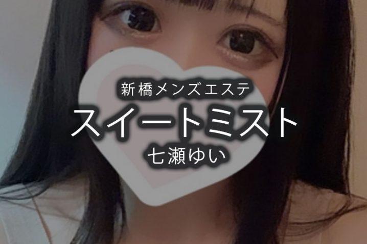 【体験】新橋「スイートミスト」七瀬ゆい〜大胆な妹〜