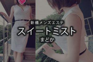【体験】新橋「スイートミスト」まどか〜元グラビアHカップの極上タイム〜
