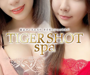 銀座・新橋TIGER SHOTspa