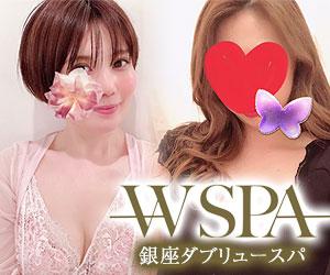 銀座 W SPA