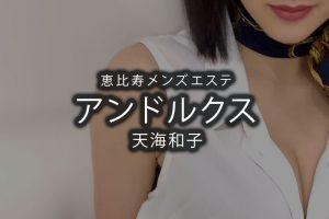 【体験】恵比寿「&LS(アンドルクス)」天海和子〜95G小柄美女のフワフワ悩殺〜