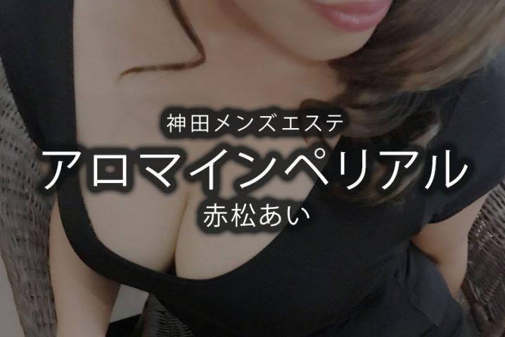 【体験】神田「アロマインペリアル」赤松あい〜女王様に怒涛のポーズ〜