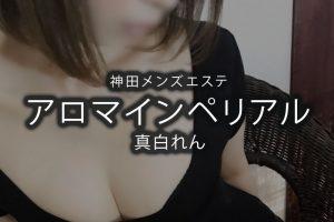 【体験】神田「アロマインペリアル」真白れん〜小悪魔に激変〜