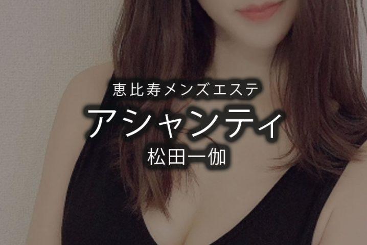 【体験】恵比寿「アシャンティ」松田一伽〜数年の経験者〜