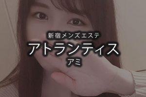 【体験】新宿「アトランティス」アミ〜こんな若くて可愛い子が実は・・・〜