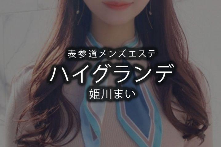 【体験】表参道「ハイグランデ」姫川まい〜ウォーターベットと融合〜