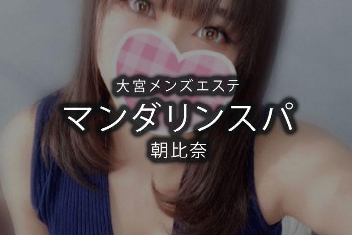 【体験】大宮「マンダリンスパ」朝比奈【退店済み】