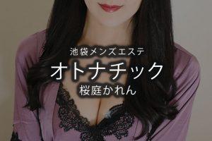 【体験】池袋「オトナチック」桜庭かれん〜美魔女の本当の姿〜