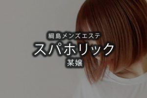 【体験】綱島「スパホリック」某嬢〜超ド級SSR〜