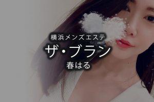 【体験】横浜「ザ・ブラン」春はる〜壇蜜セラピスト〜