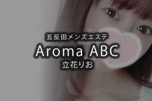 【体験】五反田「Aroma ABC」立花りお〜ミニセラピストにやられた〜