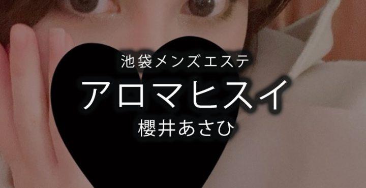 【体験】池袋「アロマヒスイ」櫻井あさひ〜実はかなりのSかも〜