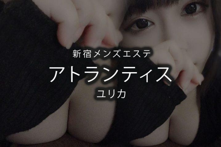 【体験】新宿「アトランティス」ユリカ〜Hcup Heaven〜