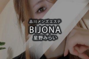 【体験】品川「ビジョナアロマ」星野みらい〜とろとろ4TBでグッタリ〜