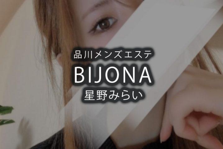 【体験】品川「ビジョナアロマ」星野みらい【閉店】