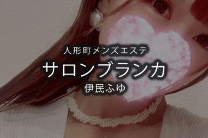【体験】人形町「サロンブランカ」伊民ふゆ〜見えない無数の仕掛け〜