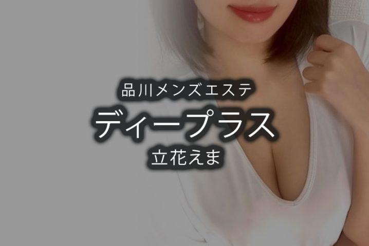 【体験】品川「D+(ディープラス)」立花えま〜トロケル色気〜