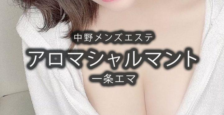 【体験】中野「アロマシャルマント」一条エマ〜別次元〜