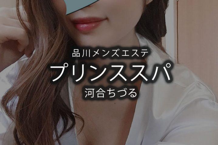 【体験】品川「プリンススパ」河合ちづる〜主〜