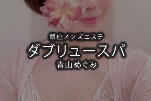 【体験】銀座「WSPA(ダブリュースパ)」青山めぐみ〜甘えん坊いらっしゃい〜