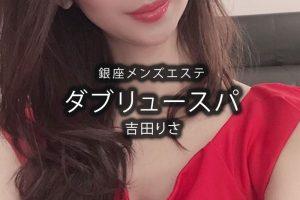 【体験】銀座「WSPA(ダブリュースパ)」吉田りさ〜スレンダー美女の独特タッチ〜