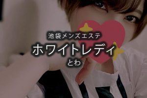 【体験】池袋「ホワイトレディ」とわ〜ショート猫目美女のドキドキ豹変〜