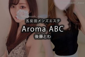 【体験】五反田「Aroma ABC」後藤とわ〜別世界へのどこでもドア〜