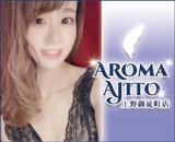 Aroma Ajito