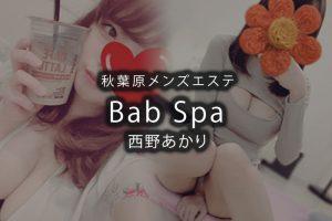 【体験】秋葉原「Bab Spa」西野あかり〜今だけしか見えない〜