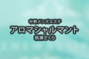 【体験】中野「アロマシャルマント」桃瀬さくら〜清純乙女のふわふわ癒し〜