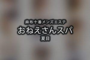 【体験】麻布十番「おねえさんスパ」夏目 ~溢れ出すフェロモン〜