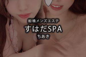 【体験】船橋「すはだSPA」ちあき〜癒し系美女のギャップ施術〜