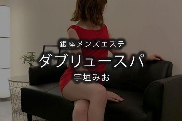 【体験】銀座「W SPA(ダブリュースパ)」宇垣みお【退店済み】
