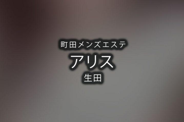 【体験】町田「A-lice(アリス)」生田〜個性派美女のミステリアスメンエス〜