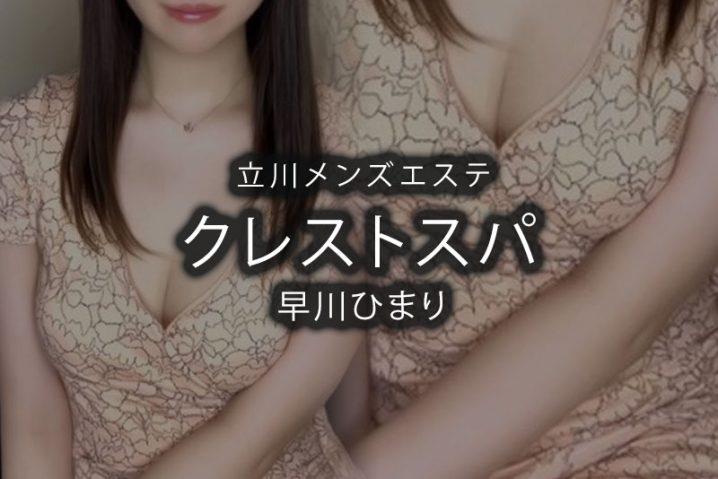 【体験】立川「クレストスパ」早川ひまり〜イケナイ恋〜