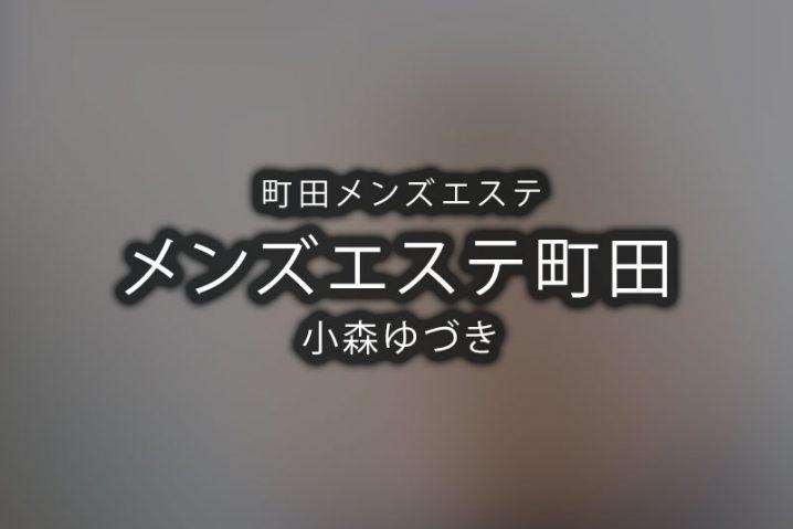 【体験】町田「メンズエステ町田」小森ゆづき〜おっとりGcupのドキドキ癒し〜