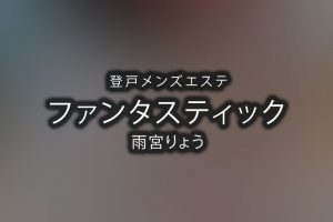【体験】登戸「ファンタスティック」雨宮りょう〜ここは異世界〜