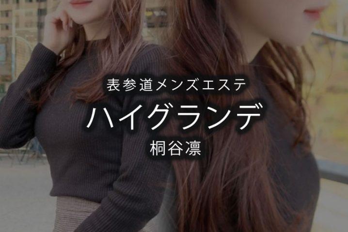 【体験】表参道「ハイグランデ」桐谷凛〜官能音と感触でトリップ〜